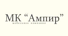 Изготовление мебели на заказ «МК АМПИР», г. Нижний Тагил