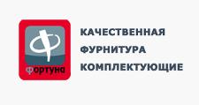 Розничный поставщик комплектующих «Фортуна», г. Новосибирск
