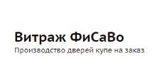 Оптовый поставщик комплектующих «Витраж ФиСаВо», г. Новосибирск
