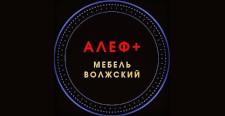 Изготовление мебели на заказ «Алеф+», г. Волжский