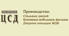 Оптовый поставщик комплектующих «ЦСД», г. Санкт-Петербург