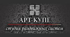 Изготовление мебели на заказ «АРТ-КУПЕ», г. Кемерово