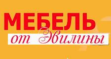 Салон мебели «Мебель от Эвилины», г. Брянск