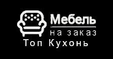 Салон мебели «Топ-Кухонь», г. Симферополь