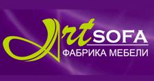 Мебельная фабрика Artsofa
