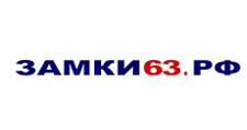 Розничный поставщик комплектующих «Замки63», г. Самара
