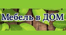Изготовление мебели на заказ «Мебель в дом», г. Кострома