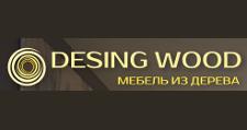 Изготовление мебели на заказ «DesingWood», г. Москва