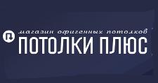 Розничный поставщик комплектующих «Потолки плюс», г. Калуга