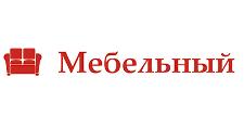 Мебельный магазин «Мебельный», г. Москва