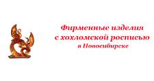 Интернет-магазин «Hohloma-nsk.ru», г. Новосибирск