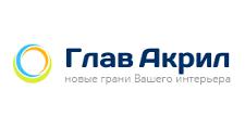 Оптовый поставщик комплектующих «Глав Акрил», г. Ростов-на-Дону