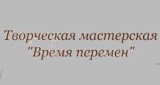 Изготовление мебели на заказ «Время перемен», г. Ижевск