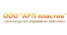 Оптовый поставщик комплектующих «АРП-пластик», г. Владимир