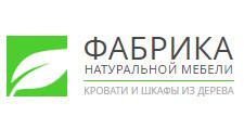 Мебельная фабрика «Фабрика натуральной мебели», г. Москва