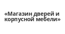 Салон мебели «Магазин дверей и корпусной мебели», г. Москва