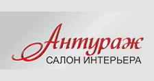Изготовление мебели на заказ «Антураж», г. Новосибирск
