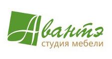 Изготовление мебели на заказ «Студия мебели Авантэ», г. Кемерово