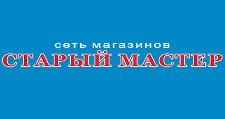 Фурнитурная компания «Старый мастер», г. Ижевск