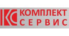 Розничный поставщик комплектующих «Комплект-Сервис», г. Казань