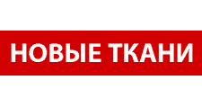 Розничный поставщик комплектующих «Новые ткани», г. Казань