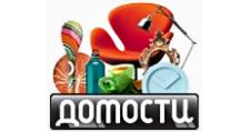 Интернет-магазин «Домости», г. Москва
