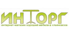 Интернет-магазин «Инторг», г. Ульяновск