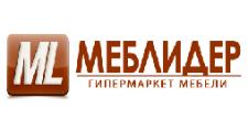 Интернет-магазин «MEBLIDER», г. Москва