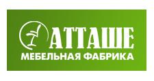 Изготовление мебели на заказ «Атташе»
