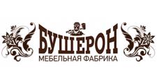 Изготовление мебели на заказ «Бушерон», г. Москва