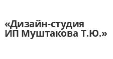 Изготовление мебели на заказ «Дизайн-студия ИП Муштакова Т.Ю.», г. Благовещенск