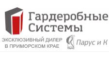 Изготовление мебели на заказ «Гардеробные Системы», г. Владивосток