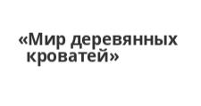 Изготовление мебели на заказ «Мир деревянных кроватей», г. Владимир