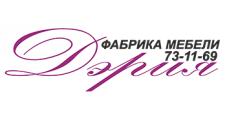 Изготовление мебели на заказ «Дэрия», г. Ульяновск
