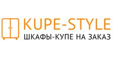 Изготовление мебели на заказ «Kupe-style», г. Москва