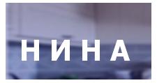Изготовление мебели на заказ «Нина», г. Ростов-на-Дону