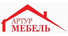 Салон мебели «Артур Мебель», г. Ульяновск