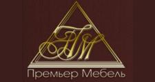 Салон мебели «Премьер мебель», г. Новосибирск