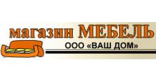 Салон мебели «Ваш дом», г. Москва