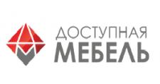 Оптовый мебельный склад «Доступная мебель», г. Москва