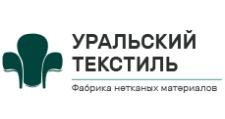 Оптовый поставщик комплектующих «Уральский Текстиль», г. Екатеринбург