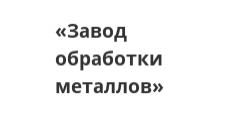 Оптовый поставщик комплектующих «Завод обработки металлов», г. Брянск