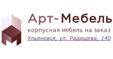 Изготовление мебели на заказ «Арт-Мебель», г. Ульяновск