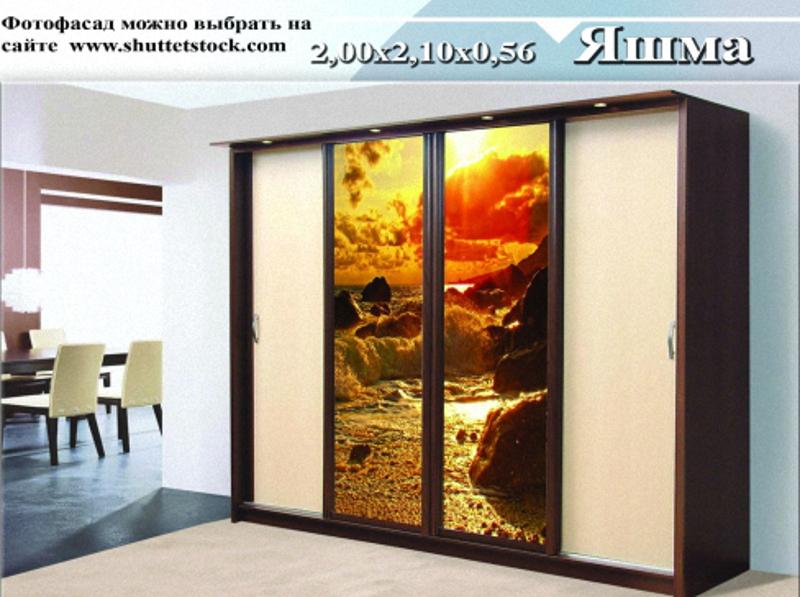 шкаф «Яшма»