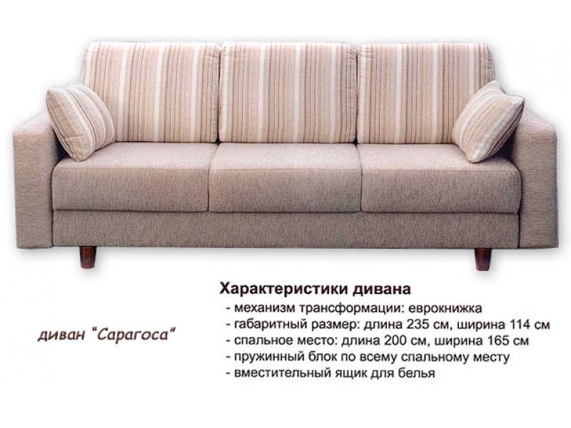 ДИВАН ЕВРОКНИЖКА САРАГОСА