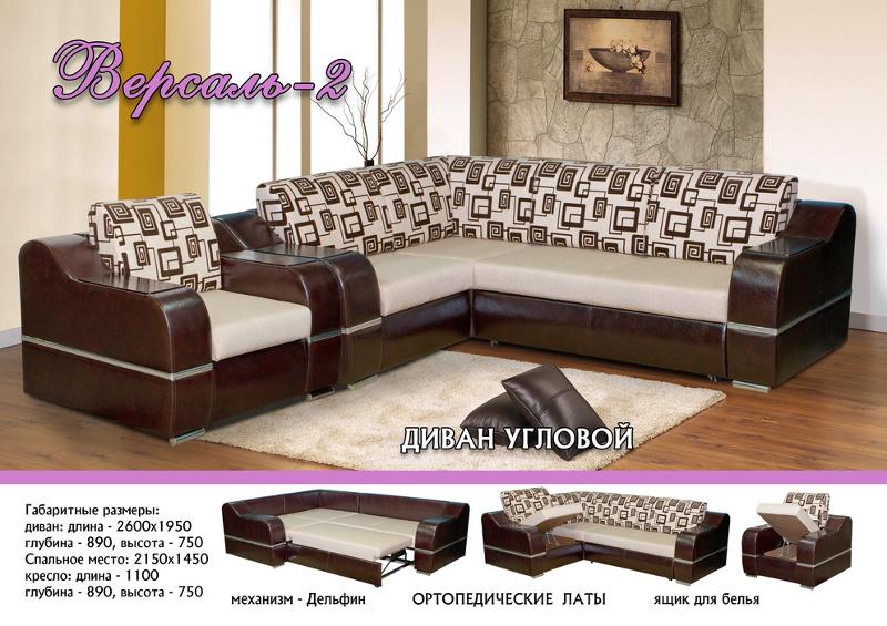 диван угловой «Версаль-2»