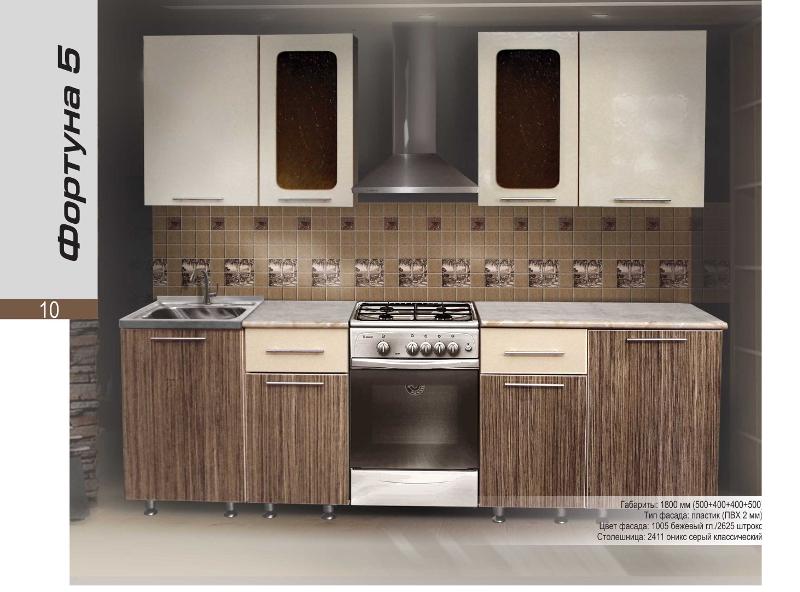 Кухонный гарнитур прямой Фортуна 5