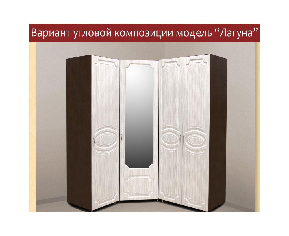 Угловой шкаф Лагуна