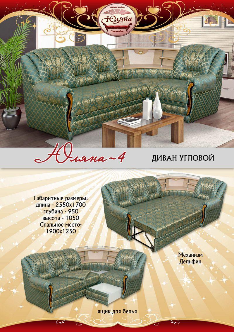 Угловой диван Юляна-4