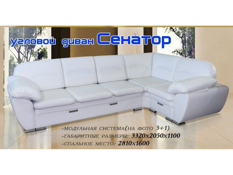 Угловой модульный диван Сенатор